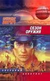 Зорич Александр - Сезон оружия
