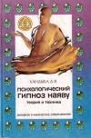 Купить книгу Д. В. Кандыба - Психологический гипноз наяву. Теория и техника