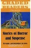 Купить книгу Губский Р. В. - Истории, рассказанные на ночь