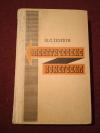 Купить книгу Попов В. С. - Электрические измерения (с лабораторными работами). Учебник для техникумов