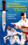 Купить книгу С. А. Иванов-Катанский - Техника фехтования мечом, ножом и кинжалом
