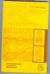 Купить книгу Черепахина А. Н. - История художественной обработки изделий из древесины.