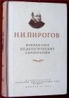 Пирогов Н. И. - Избранные педагогические сочинения