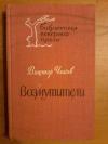 Купить книгу Чехов В. Г. - Возмутители