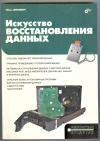 Купить книгу Сенкевич Г. - Искусство восстановления данных.