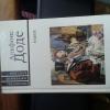 Купить книгу Альфонс Доде - Набоб