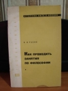 Купить книгу Разин, В.И. - Как проводить занятия по философии