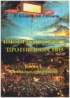 Купить книгу Бухарин, Сергей - Информационное противоборство