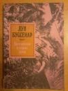 Купить книгу Буссенар Луи - Приключения в стране львов