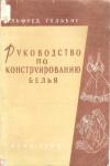 Купить книгу Гельбиг А. - Руководство по конструированию белья