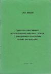 Купить книгу Овцов, Л.П. - Сельскохозяйственное использование навозных стоков с применением технологии полива при вспашке