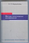 Купить книгу Боришполец К. П. - Методы политических исследований. Учебное пособие