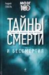 Купить книгу А. А. Соболь - Тайны смерти и бессмертия. Может ли человек жить вечно