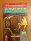 Купить книгу Огарков В. Н. - Останови болезнь. Из записок народного целителя