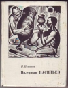 Купить книгу Потапов, И. - Валериан Васильев