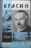 Купить книгу Кремнев Б. Г. - Красин