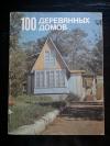 Купить книгу Кожевников И. П., Шумов А. П. - 100 деревянных домов