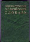 Тимофеев, П. П.; Алексеев, М. Н.; Софиано, Т. А. - Англо–русский геологический словарь