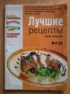 """Купить книгу  - Лучшие рецепты наших читателей """"4"""