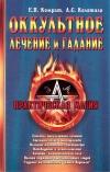Купить книгу Е. П. Комрат, А. С. Колотило - Оккультное лечение и гадание. Практическая магия