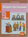 Купить книгу Кишенкова, О.В. - Обществоведение: Учебник для 9 класса общеобразовательных учреждений
