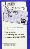Купить книгу Чмиленко, Ф.А. - Подготовка к экзамену по химии с контролем на ЭВМ