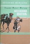 Купить книгу Хаджи-Мурат Мугуев - Весенний поток