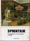 Купить книгу Шапиро Ю. Г. - Эрмитаж. Путеводитель по выставкам и залам