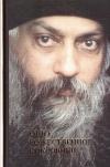 Купить книгу Ошо - Мира - божественное сокровище