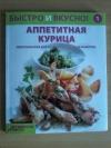 Купить книгу  - Аппетитная курица