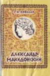 Купить книгу Ковалев, С.И. - Александр Македонский