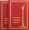 Купить книгу Овидий, Публий Назон - Собрание сочинений В 2 томах