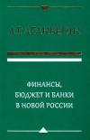 Купить книгу Аганбегян, А.Г. - Финансы, бюджет и банки в новой России