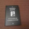 купить книгу Ферри Энрико - Уголовная социология