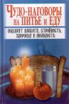 Купить книгу О. В. Завязкин - Чудо-наговоры на питье и еду