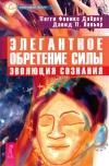 Купить книгу Пегги Феникс Даброу, Давид П. Лапьер - Элегантное обретение силы. Эволюция Сознания