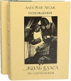 Ален Рене Лесаж - Похождения Жиль Бласа из Сантильяны. Комплект 2 книг)