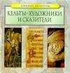 купить книгу  - Кельты — художники и сказители