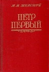 купить книгу Толстой А. Н. - Петр Первый