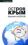 купить книгу Асенов Василий - Остров Крым