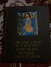 Купить книгу Бердников А. Ф.; Сердюк Е. А. - Современное искусство арабского народа Палестины