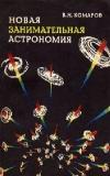 купить книгу Комаров В. Н.. - Новая занимательная астрономия.