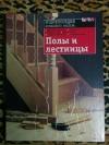 не указан - Энциклопедия домашнего мастера: Полы и лестницы