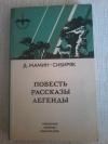 Купить книгу Мамин - Сибиряк Д. Н. - Повесть, рассказы и легенды