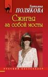 купить книгу Полякова Татьяна - Сжигая за собой мосты