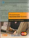 Купить книгу Воронин, Б.Б. - Розничный банковский бизнес: бизнес-энциклопедия