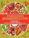 Купить книгу Аношин А. В. - Большая книга домашней кухни