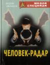 Купить книгу Вадим Уфимцев - Человек-радар