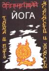 Купить книгу В. Володей - Изначальная йога в триедином восприятии