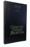 Купить книгу Афанасьев, А.Л. - Одиссея генерала Яхонтова